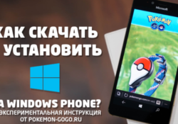 Pokemon GO как скачать на Windows Phone ?