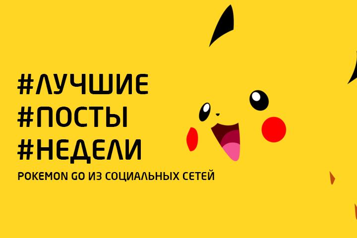 Лучшие Посты Недели Pokemon Go #1