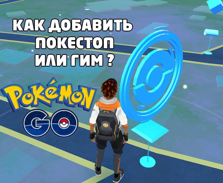 Как добавить покестоп , или Гим в игру Pokemon GO