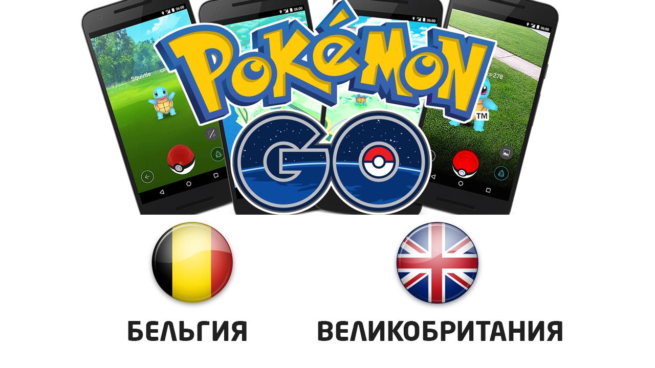 Релиз Pokemon Go в Англии и Бельгии