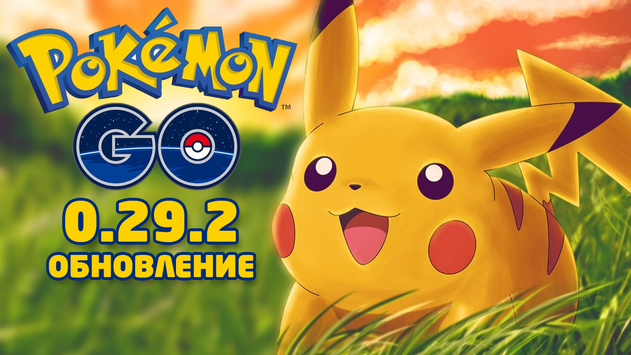 pokemon go 0.29.2