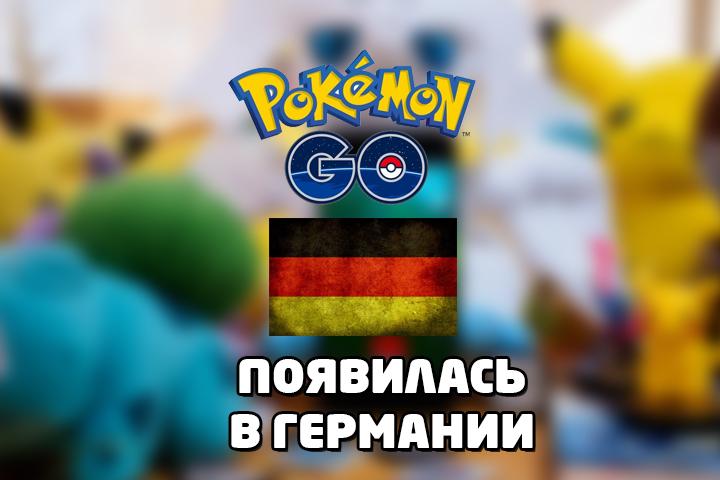 Pokemon Go вышла в Германии