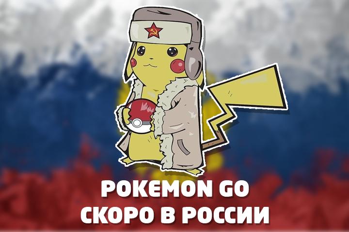 Покемон Го скоро выйдет в России