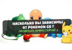 Pokemon GO проверьте свою зависимость от игры
