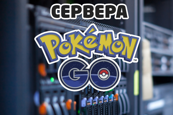 Не работают сервера Pokemon Go