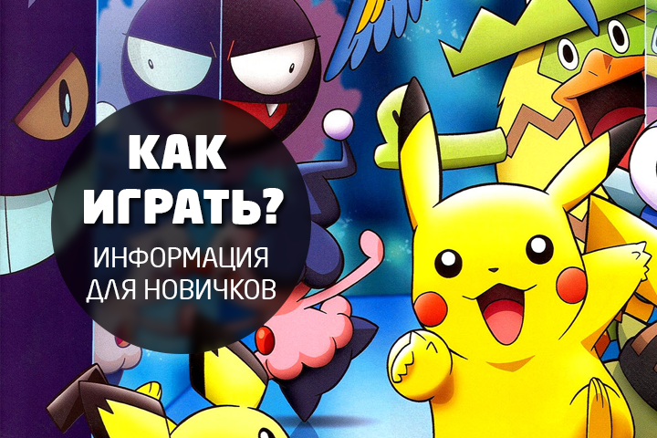 Как играть в Pokemon GO ? Информация для новичков