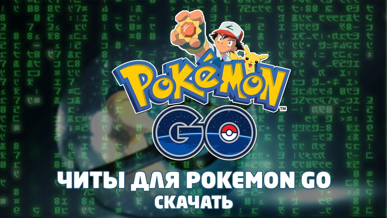 Скачать Читы для Pokemon GO