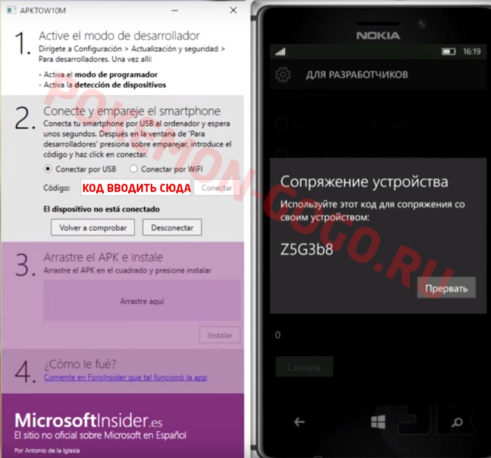 скачать программу apk для windows phone 8.1