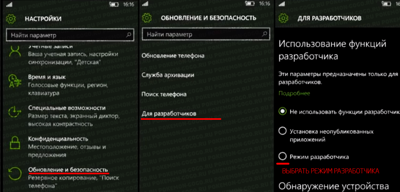 Pokemon GO меню настроек Windows Phone