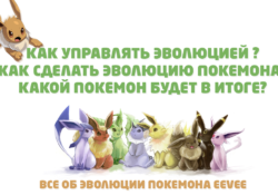 Эволюция EEVEE (ИВИ) в игре Pokemon GO