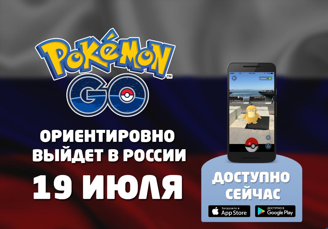 Pokemon Go выйдет в России 19 июля