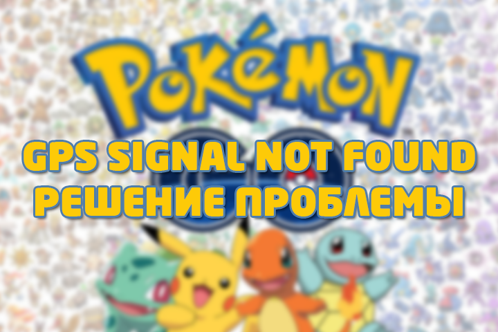 Gps Signal Not Found Pokemon Go