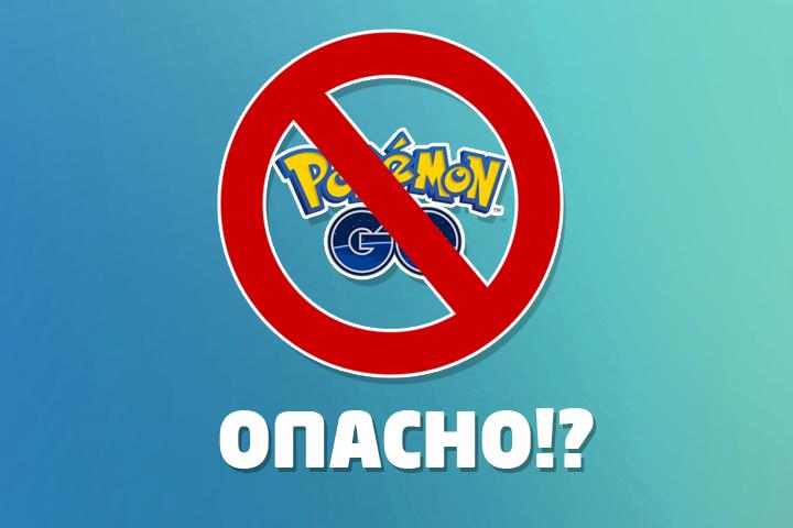 Pokemon GO может быть опасной ?