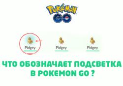 Pokemon GO что обозначает синяя подсветка позади покемона ?