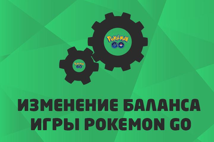 Изменение баланса на серверах игры Pokemon GO