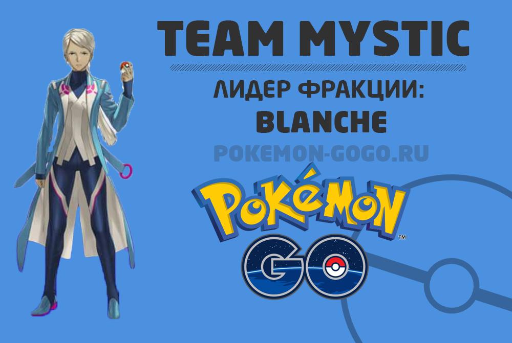 Blanche лидер команды Mystic Pokemon GO