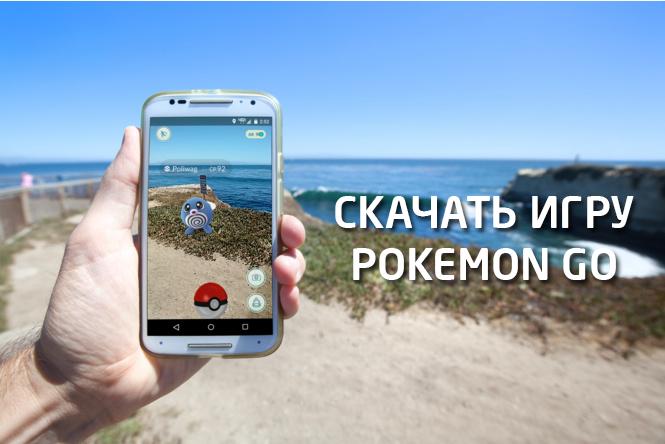 Pokemon Go скачать на Android