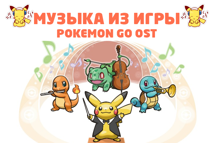 Pokemon GO Музыка