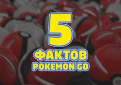 5 Интересных Фактов про Покемон Го