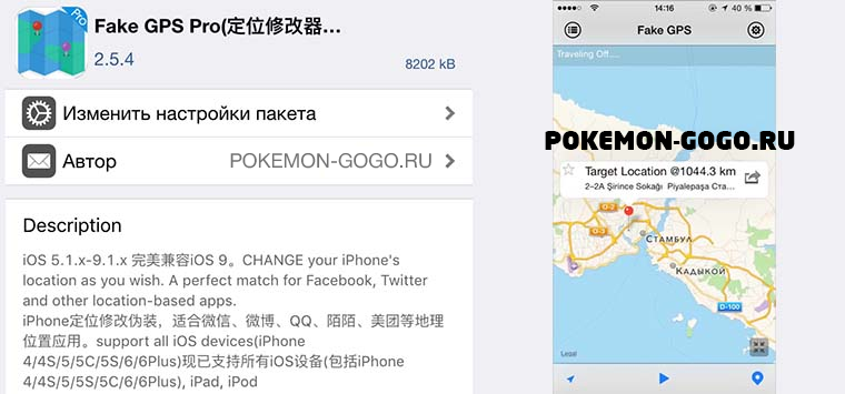 Fake GPS Pro Pokemon GO чит телепорт скачать