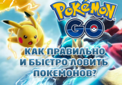 Как правильно и быстро ловить покемонов в Pokemon GO