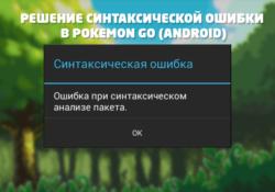 Pokemon GO решение синтаксической ошибки
