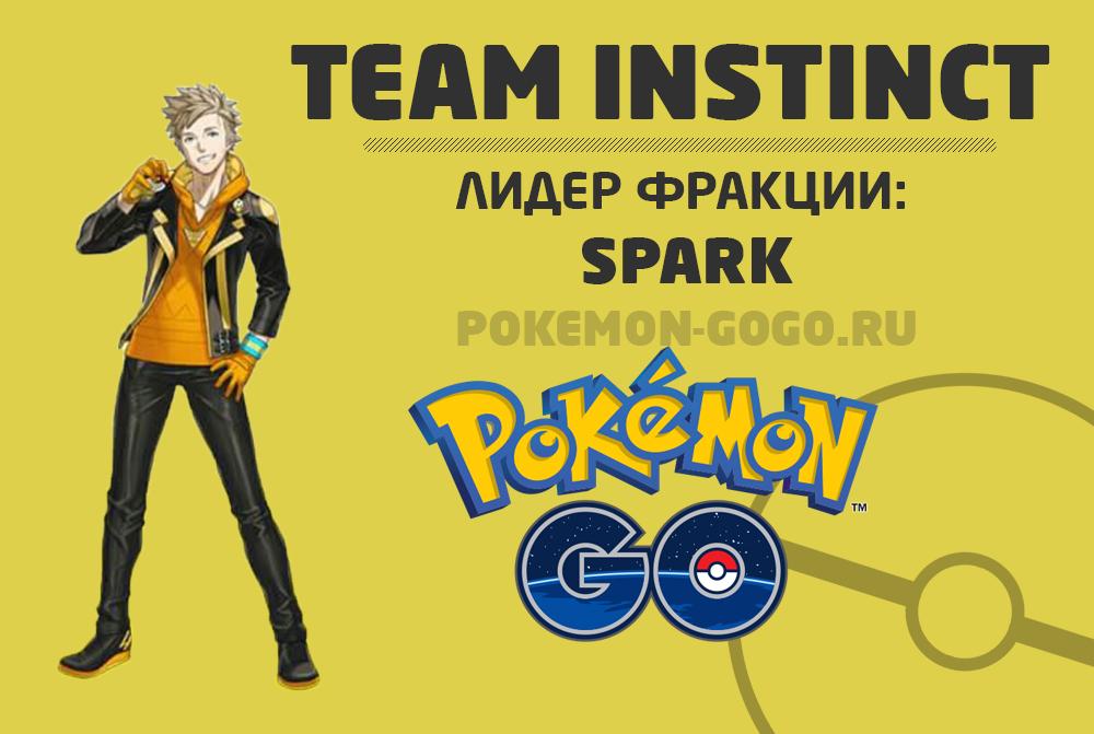 Spark лидер команды Instinct