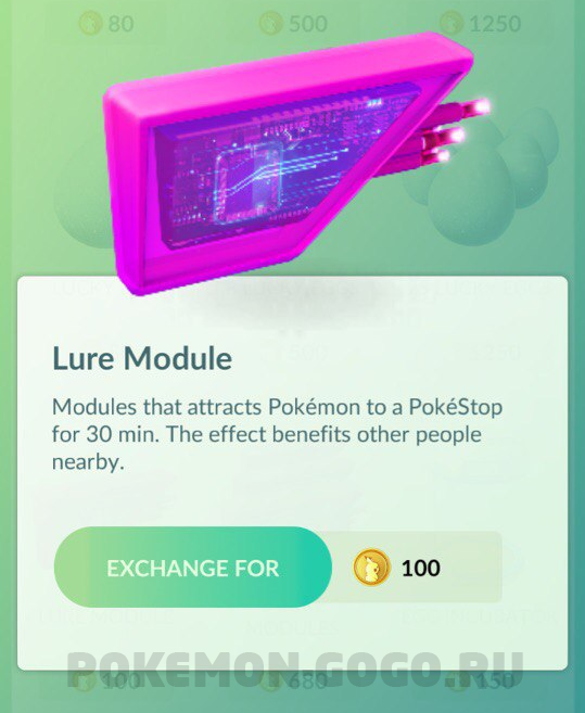 Lure Module в магазине Pokemon GO