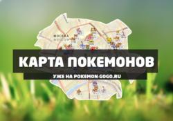 Карта покемонов Pokemon GO