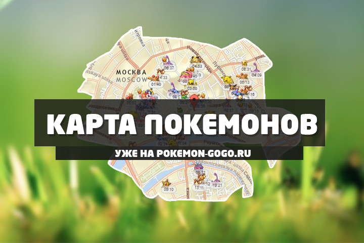 Карта покемонов Pokemon GO