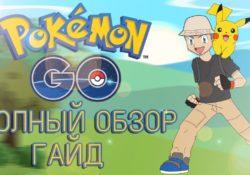 Pokemon Go полный обзор игры на Русском