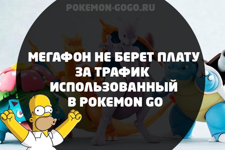 Megafon дарит бесплатный трафик игрокам Pokemon GO