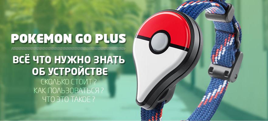 Pokemon GO Plus - носимый гаджет для Pokemon Go