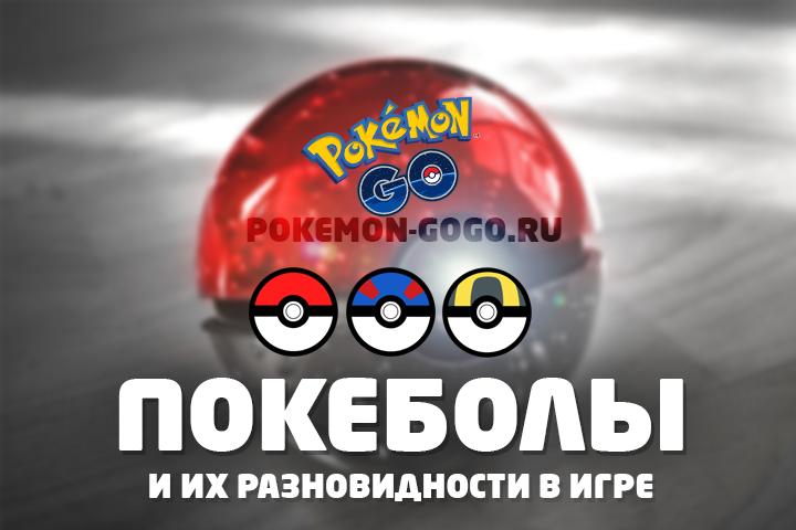 Покеболы в игре Pokemon GO