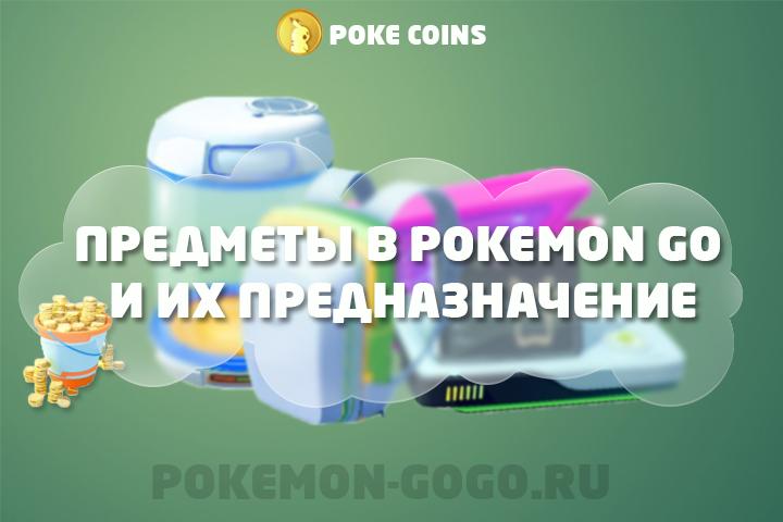 Предметы в Pokemon GO и их описание