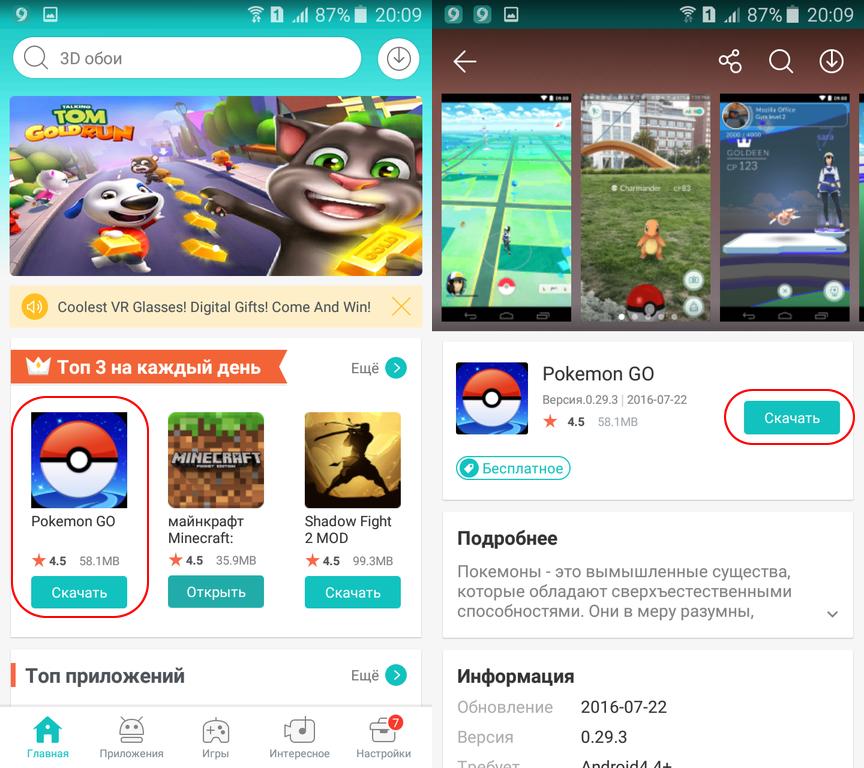 Pokemon GO скачать для Андроид второй способ