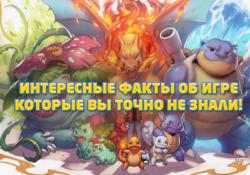 Pokemon GO Интересные Факты об Игре