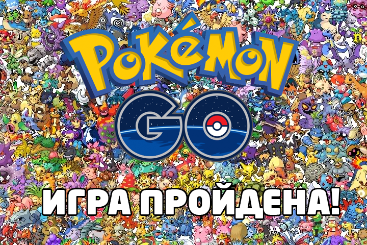 Pokemon GO Игра завершена