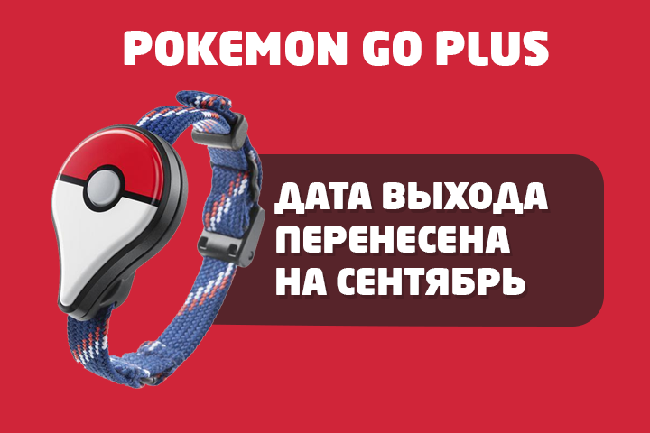 Pokemon GO Plus выйдет в сентябре