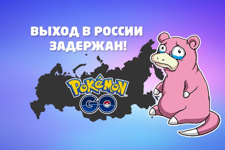 Pokemon GO задержали в России на неопределенный срок