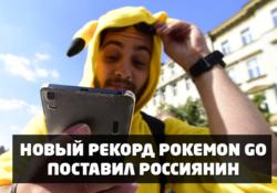 Новый Рекорд Pokemon GO поставил Россиянин