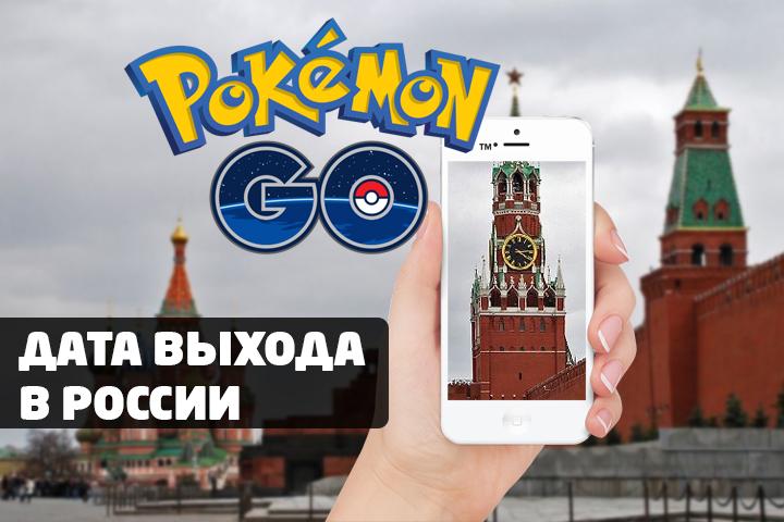 Pokemon GO примерная дата выхода игры в России