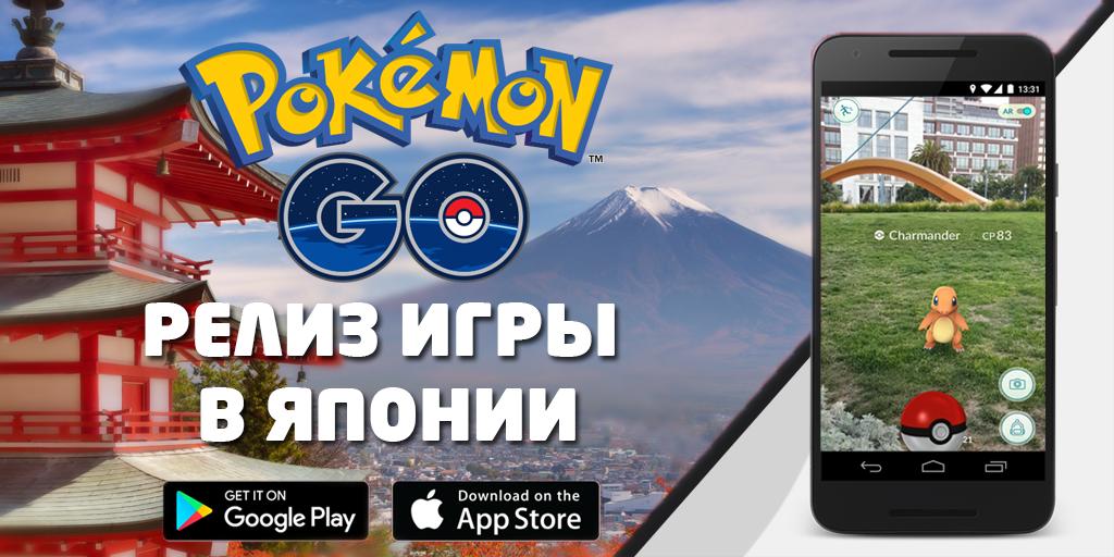 Pokemon GO вышла в Японии