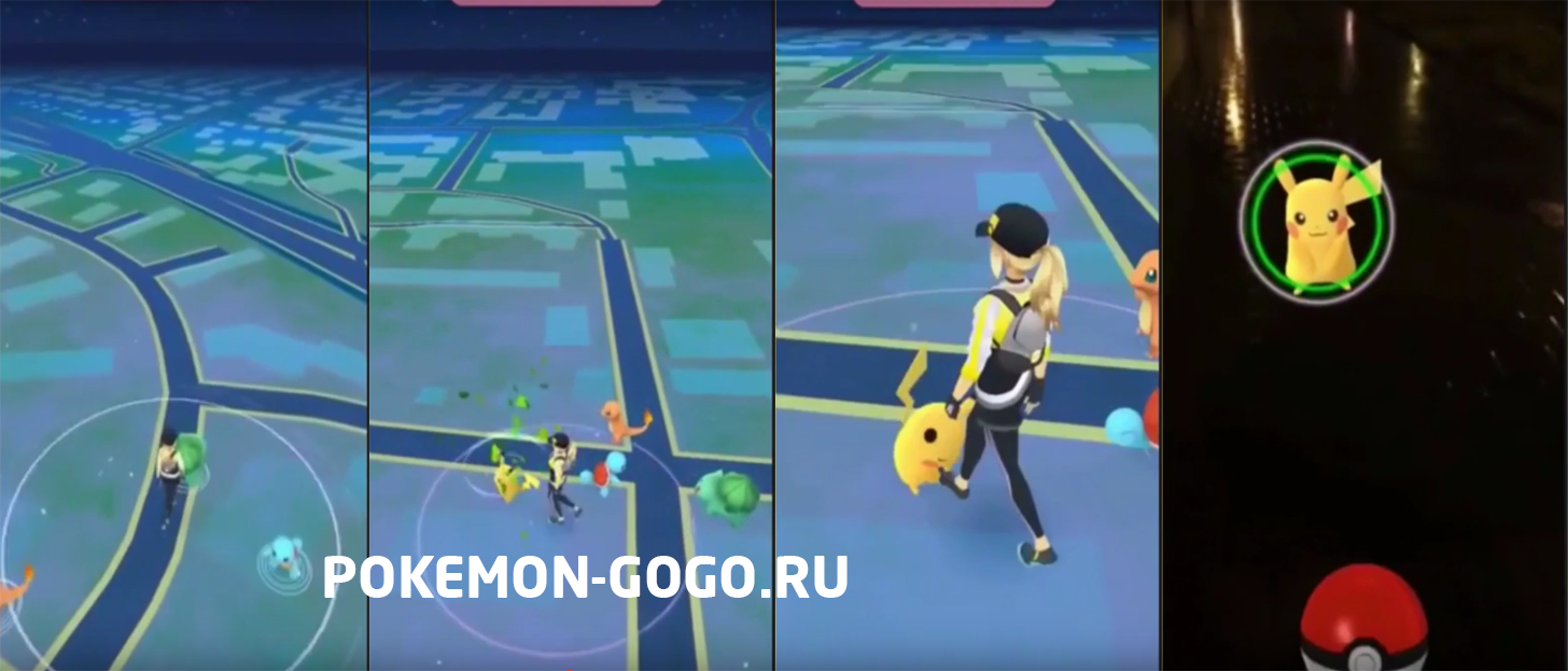 Процесс поимки пикачу в Pokemon Go