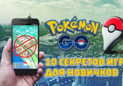 10 секретов игры Pokemon GO