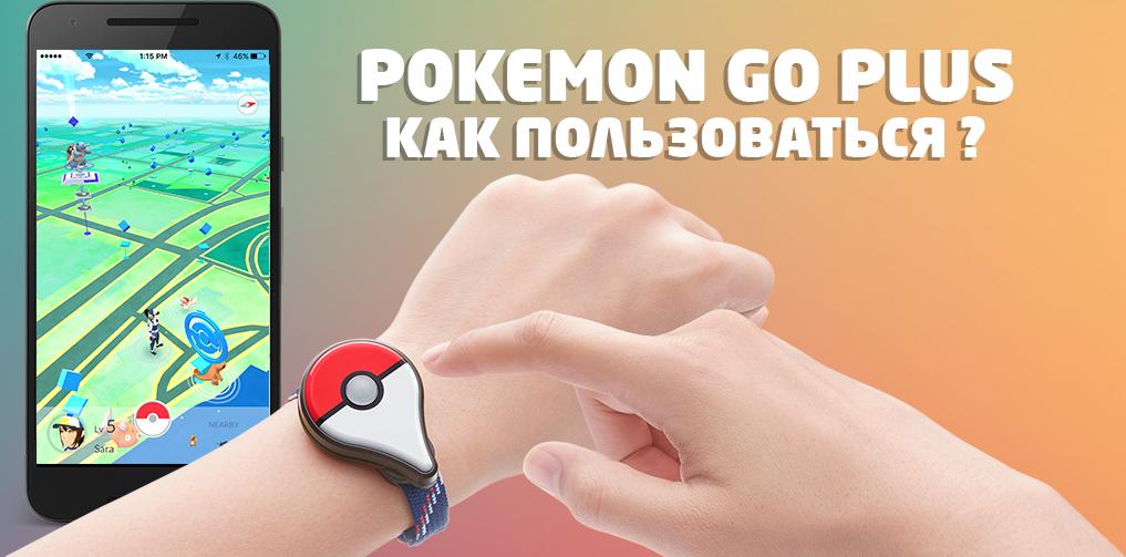 Как пользоваться Pokemon GO Plus