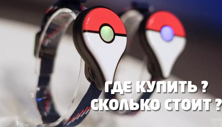 Pokemon GO Plus Где купить и сколько стоит ?