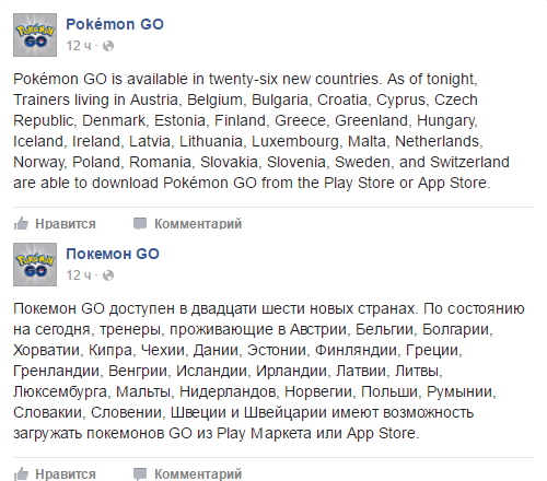 Pokemon GO вышла в 26 странах