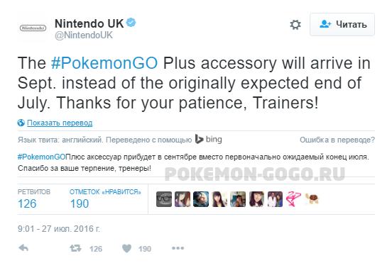 Twitter Nintendo сообщение о задержке выхода