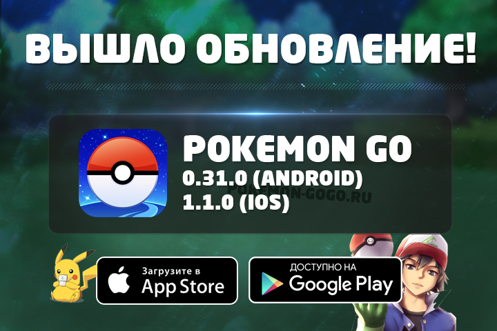 вышло обновление Pokémon Go 0310 Android и 110 Ios Pokemon Gogo